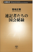 速記者たちの国会秘録(新潮新書)