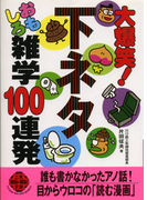 大爆笑!下ネタおもしろ雑学100連発(二見文庫)