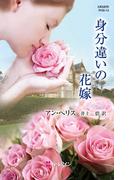身分違いの花嫁(ハーレクイン・ヒストリカル・スペシャル)