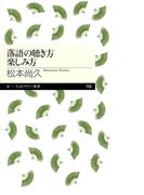 落語の聴き方 楽しみ方(ちくまプリマー新書)