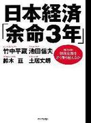 日本経済「余命3年」