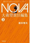 エンゼル・フレンチ/NOVA1