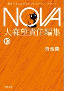 自生の夢/NOVA1