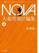 七歩跳んだ男/NOVA1