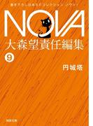 Beaver Weaver/NOVA1