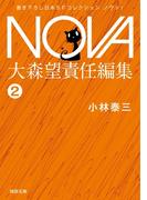 忘却の侵略/NOVA1