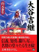 大谷吉継(人物文庫)