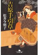 吉原手引草(幻冬舎時代小説文庫)
