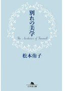 別れの美学(幻冬舎文庫)