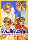 French Fry Boy~みわちゃんとからあげクン~(まほろば文庫)