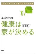 あなたの健康は家が決める(扶桑社BOOKS)