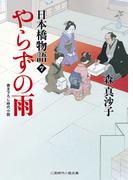やらずの雨 日本橋物語7(二見時代小説文庫)