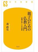 親子のための仏教入門(幻冬舎新書)