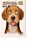 犬好きのおもしろ話(徳間文庫)
