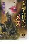 産婦人科医のメス(徳間文庫)