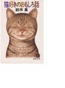猫好きのおもしろ話(徳間文庫)