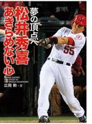 松井秀喜 あきらめない心 夢の頂点へ(スポーツノンフィクション)