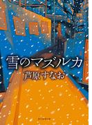 雪のマズルカ(創元推理文庫)