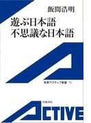 遊ぶ日本語 不思議な日本語(岩波アクティブ新書)