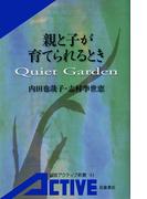 親と子が育てられるとき Quiet Garden(岩波アクティブ新書)