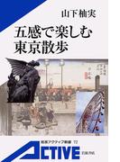 五感で楽しむ東京散歩(岩波アクティブ新書)