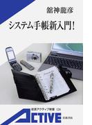 システム手帳新入門!(岩波アクティブ新書)