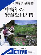 中高年の安全登山入門(岩波アクティブ新書)