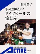 もっと知りたい! ドイツビールの愉しみ(岩波アクティブ新書)