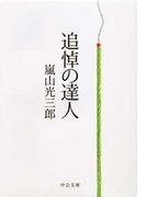 追悼の達人(中公文庫)