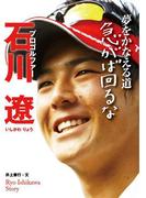 プロゴルファー 石川遼 夢をかなえる道 急がば回るな(スポーツノンフィクション)