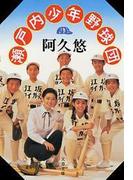 瀬戸内少年野球団(文春文庫)