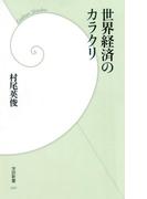 世界経済のカラクリ(学研新書)