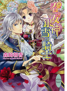 春の女神と銀雪の騎士(ホワイトハート/講談社X文庫)