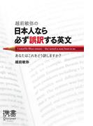 越前敏弥の日本人なら必ず誤訳する英文 あなたはこれをどう訳しますか?