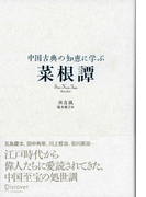 【期間限定価格】中国古典の知恵に学ぶ 菜根譚