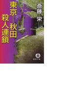 東京-秋田殺人連鎖(徳間文庫)
