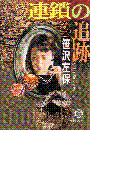 連鎖の追跡(徳間文庫)