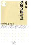 学歴分断社会(ちくま新書)