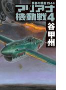 覇者の戦塵1944 - マリアナ機動戦4(C★NOVELS)