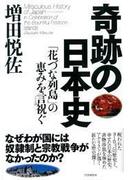 奇跡の日本史