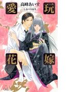 愛玩花嫁【特別版】(Cross novels)