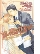 甘い恋に囚われて-ハムスターの片想い-【特別版】(Cross novels)