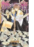 艶帝―キングオブマネーの憂鬱―(Cross novels)