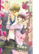 ビタースイートロリポップ【特別版】(Cross novels)
