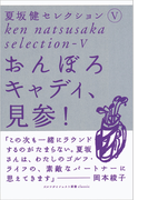 おんぼろキャディ、見参! 夏坂健セレクション(5)(ゴルフダイジェスト新書クラシック)