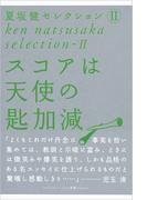 スコアは天使の匙加減 夏坂健セレクション(2)(ゴルフダイジェスト新書クラシック)