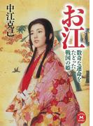 お江 数奇な運命をたどった戦国の姫(学研M文庫)
