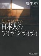 知っておきたい日本人のアイデンティティ(角川ソフィア文庫)