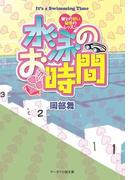 水泳のお時間~彼との甘い秘密のレッスン~(スターツ出版e文庫)
