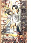 PURE SOUL~白衣の慟哭~(Cross novels)